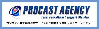 procast_argency_burner