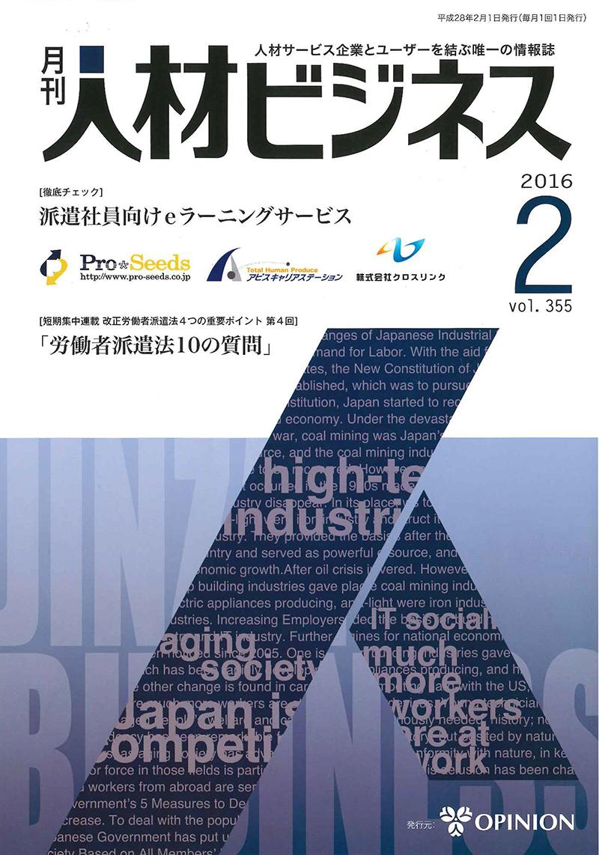 20160201人材ビジネス-2