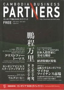 ビジネスパートナー-1
