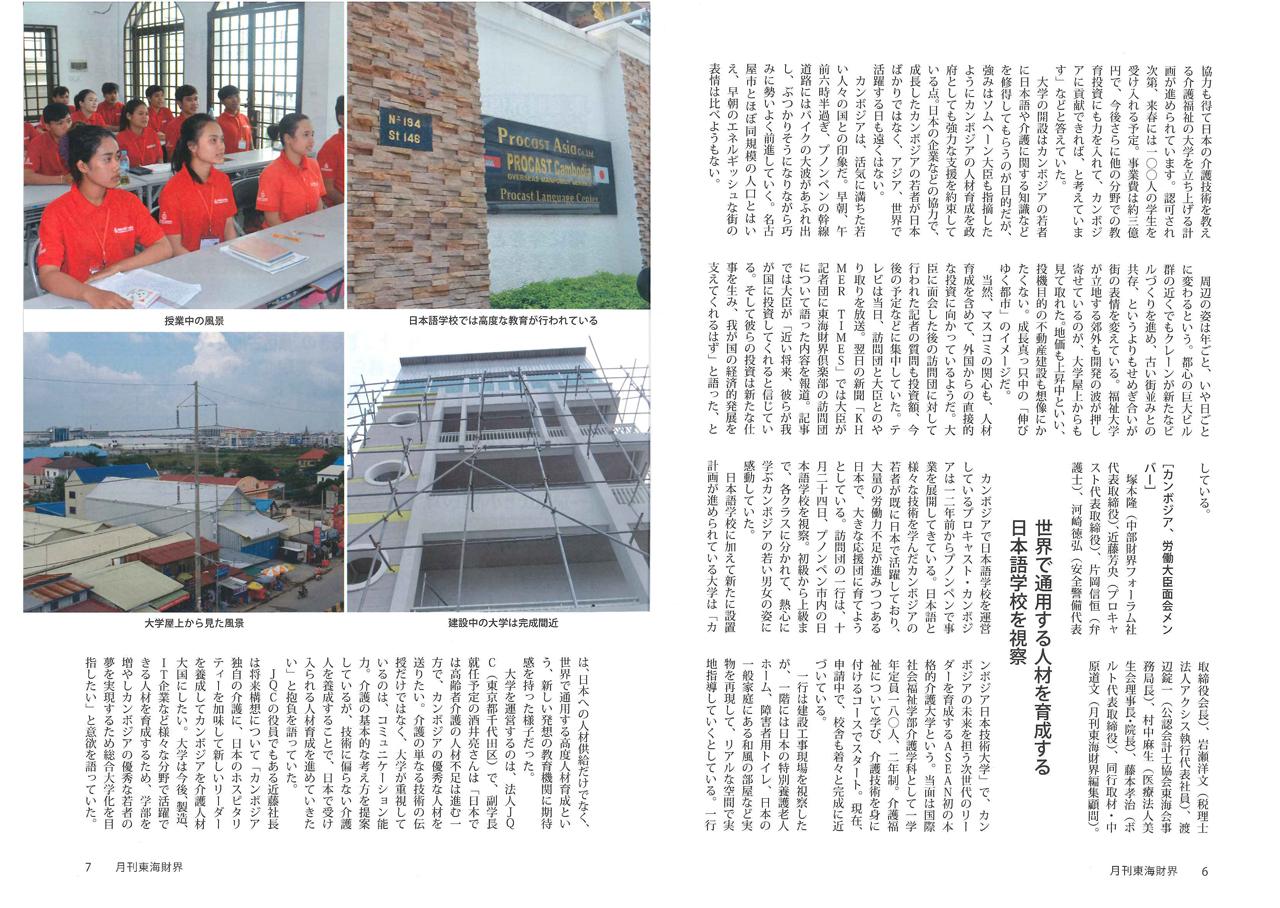 日本語学校視察