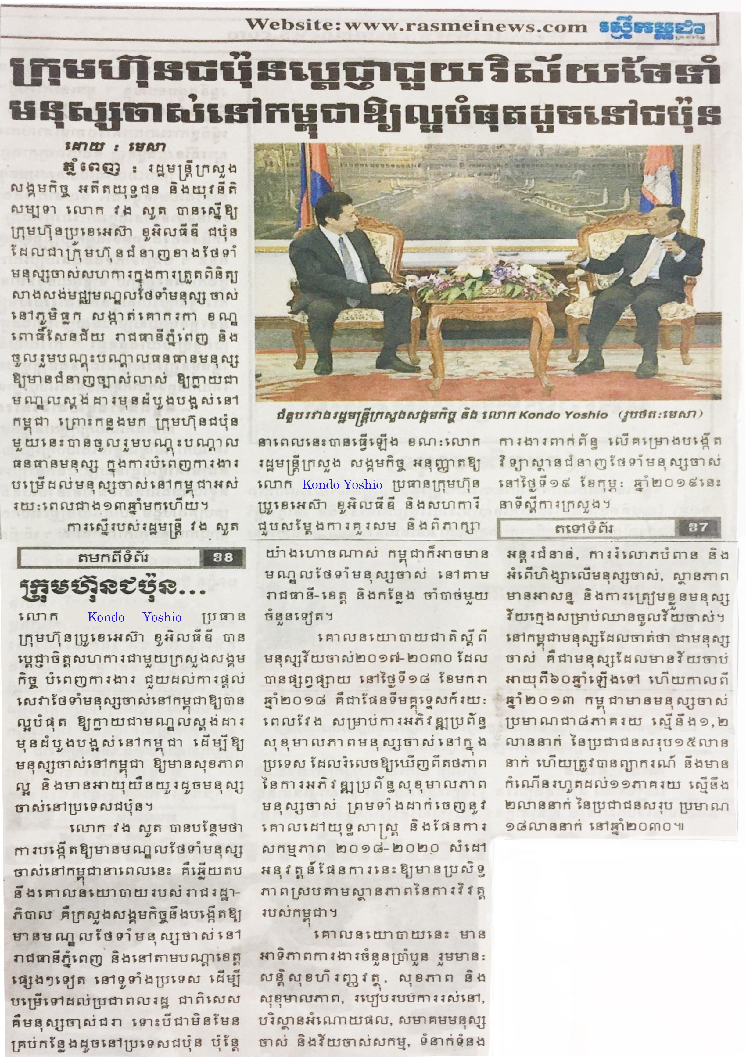 社会事業省大臣ヴォンソット氏を表敬訪問いたしました。
